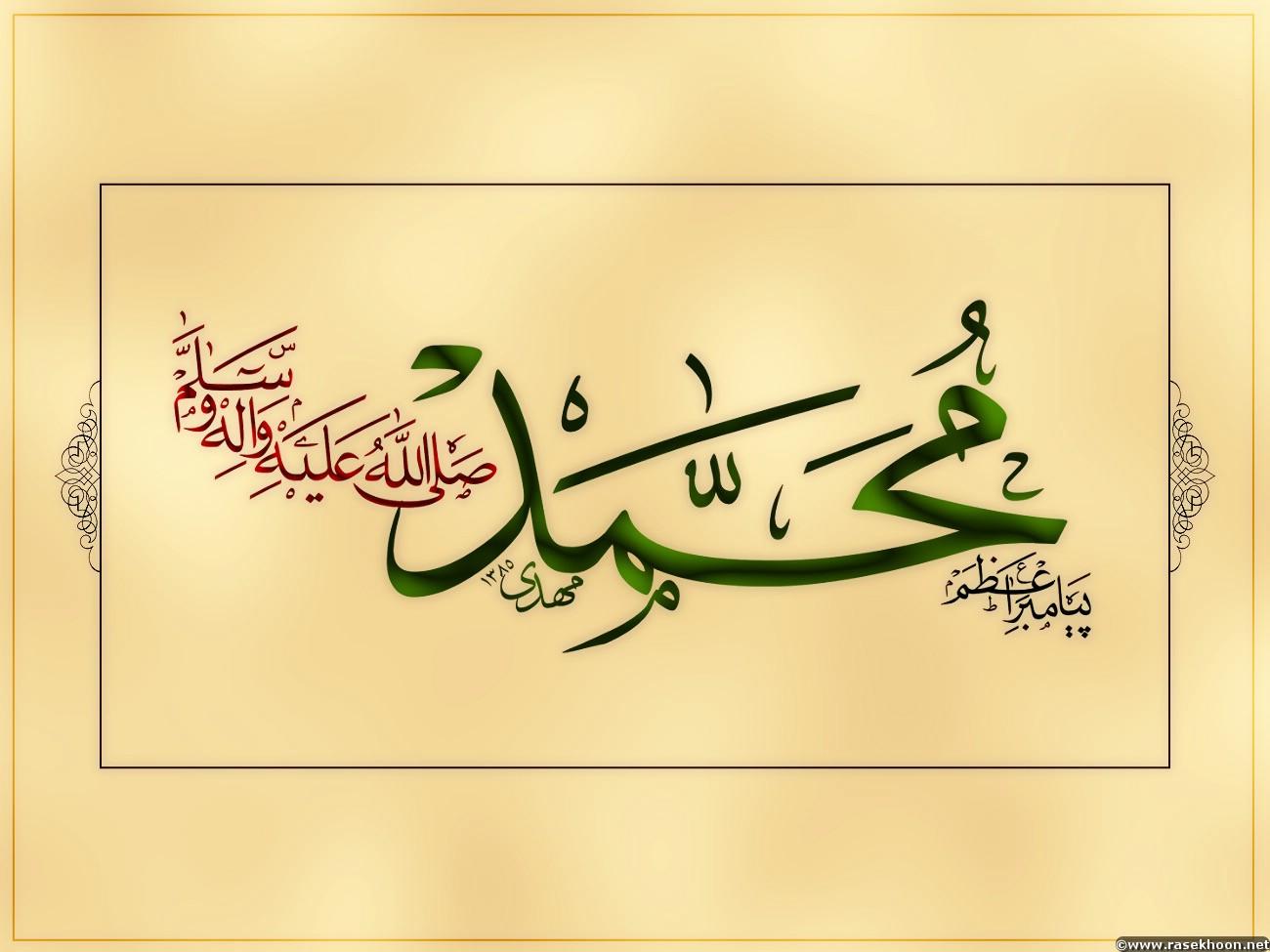 حضرت محمد صلی الله علیه