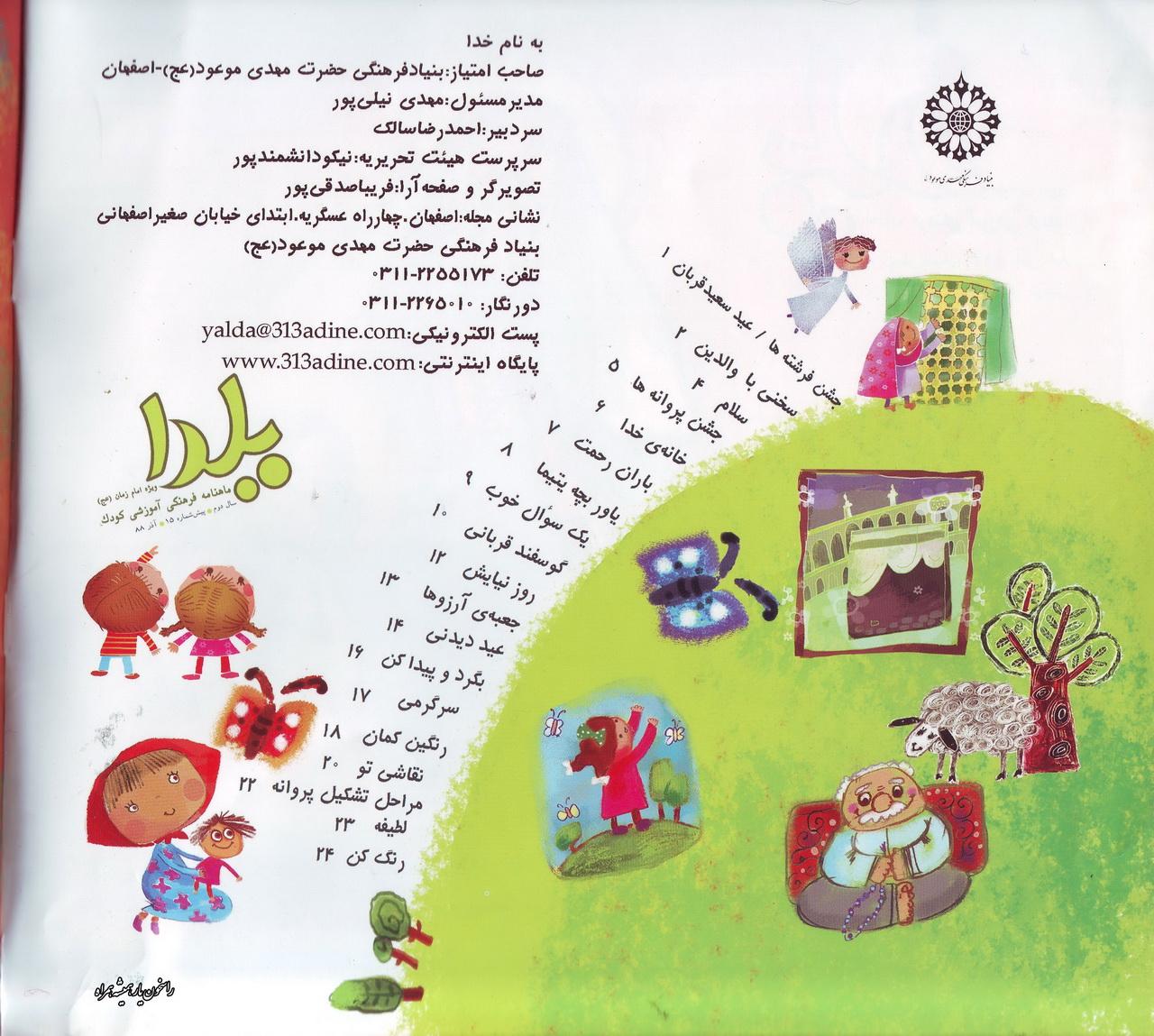 مجله یلدا شماره 15