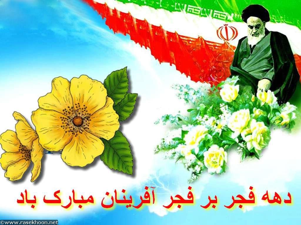 دانلود سرود انقلابی الله الله تو پناهی بر ضعیفان یا الله