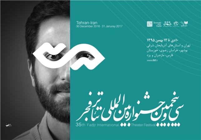 پوستر سی و پنجمین جشنواره بین المللی تئاتر فجر