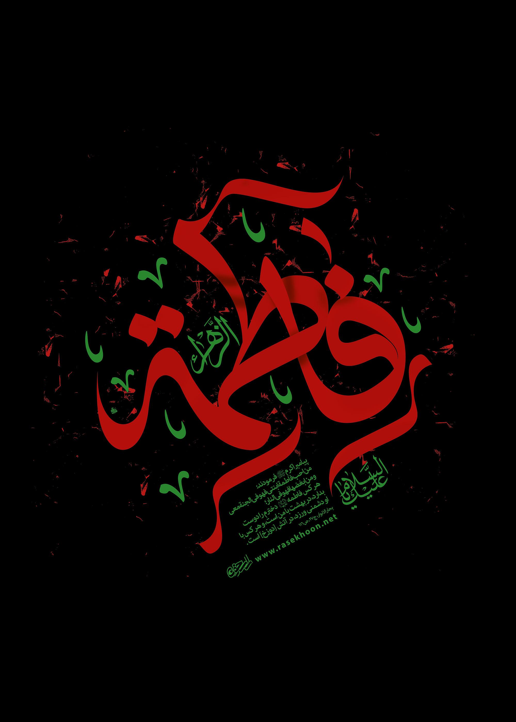پوستر شهادت حضرت زهرا سلام الله علیها