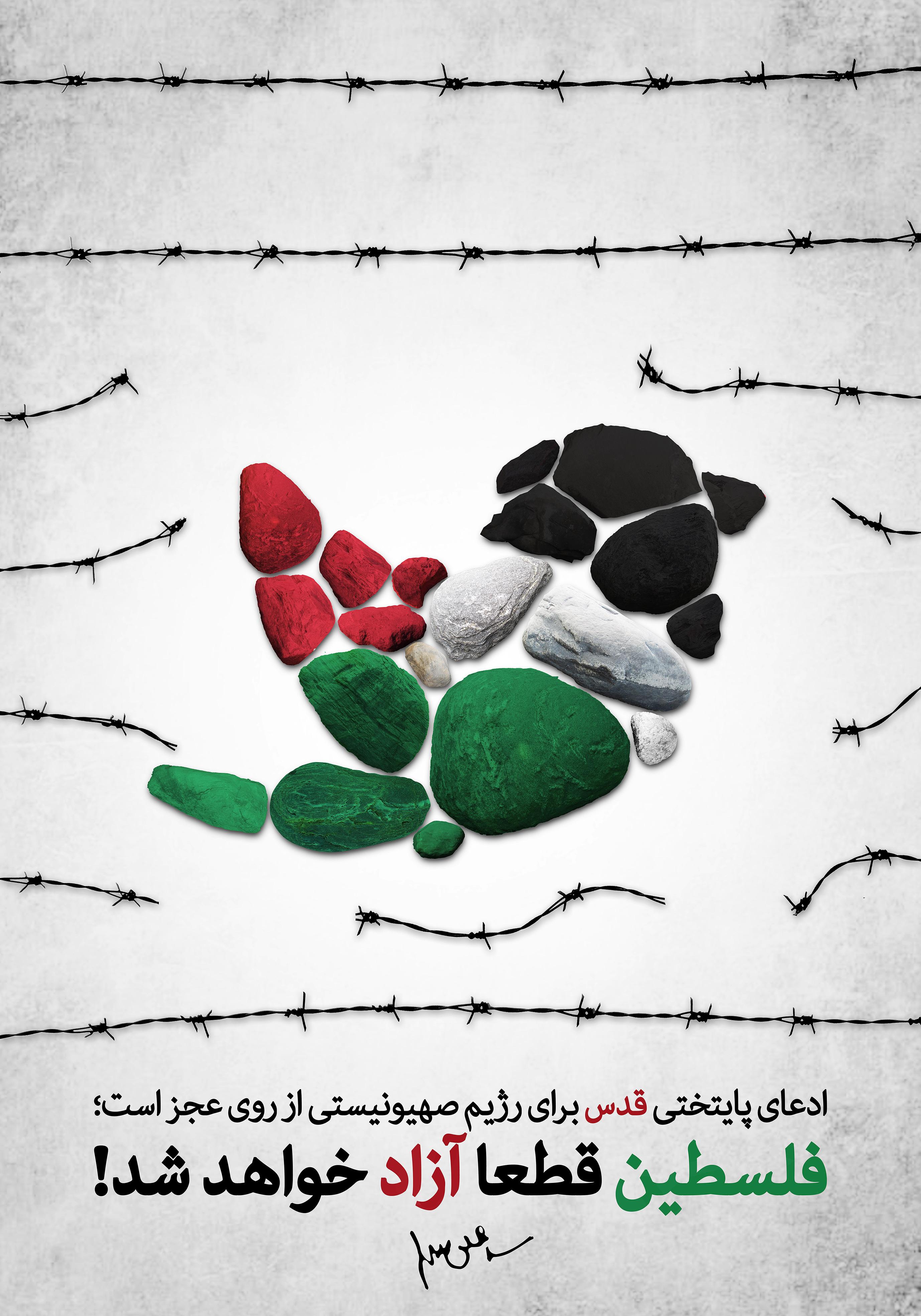 فلسطین قطعا آزاد خواهد شد,طراح رسول اشتری