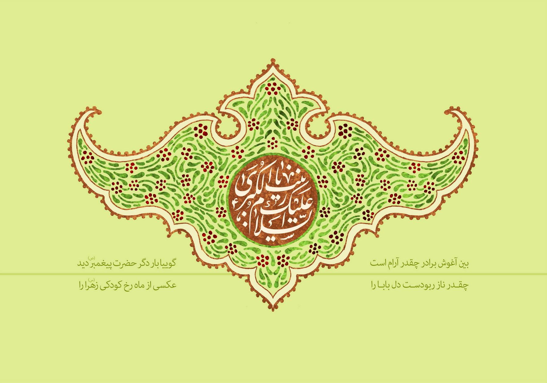 السلام علیک یازینب الکبری(س)