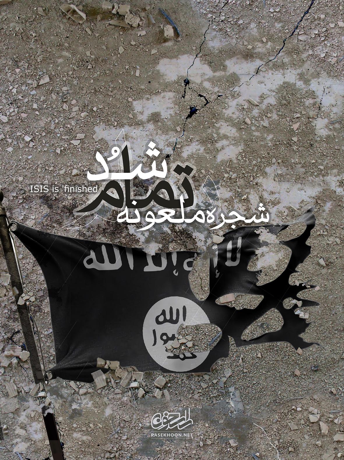 داعش تمام شد