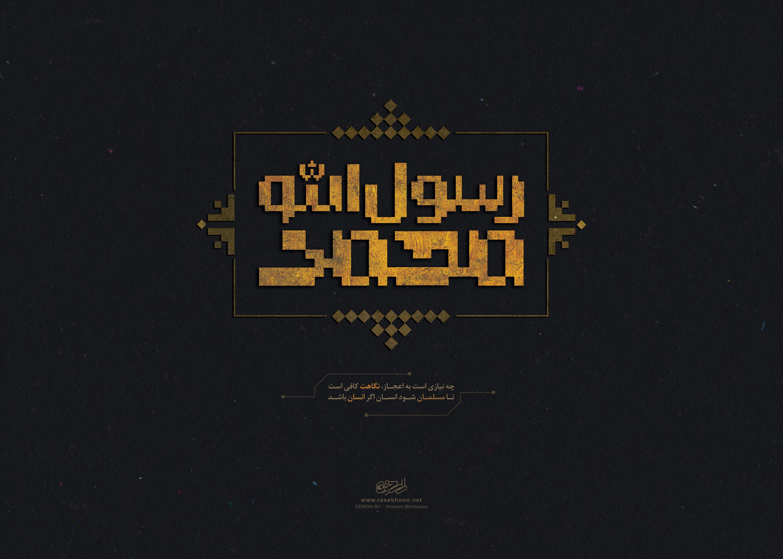 پوستر رحلت حضرت محمد صلی الله علیه و آله و سلم