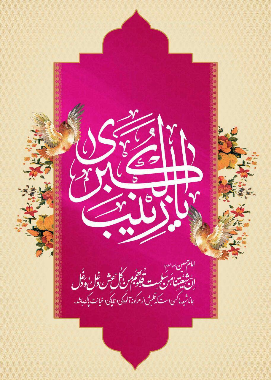 والپیپر نام مبارک حضرت زینب