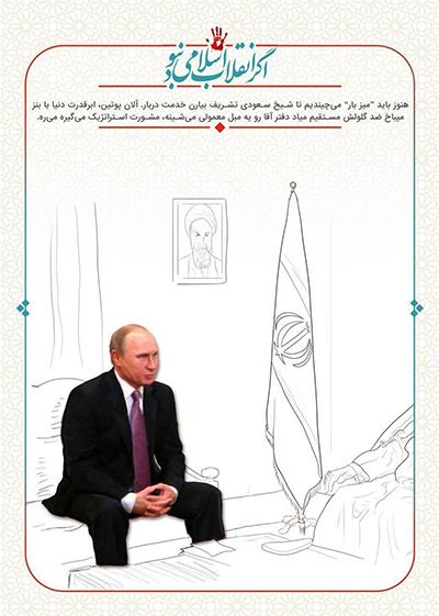 اگر انقلاب اسلامی نبود،پوستر انقلاب