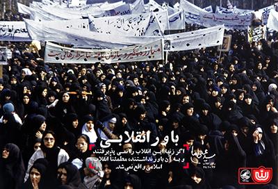 نقش زنان در انقلاب,زنان انقلابی