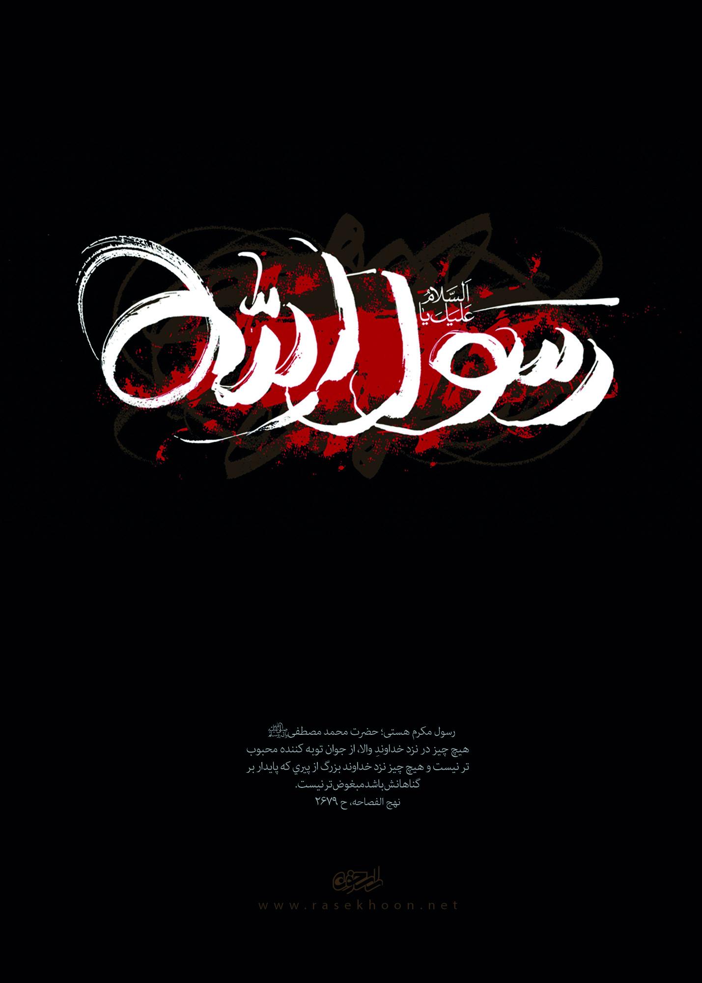 محمد رسوالله/ اثر حمید قربانپور