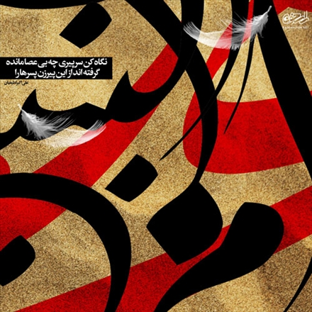 عکس نوشته وفات حضرت ام البنین (ع)
