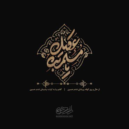 شب اول محرم  حضرت مسلم بن عقیل