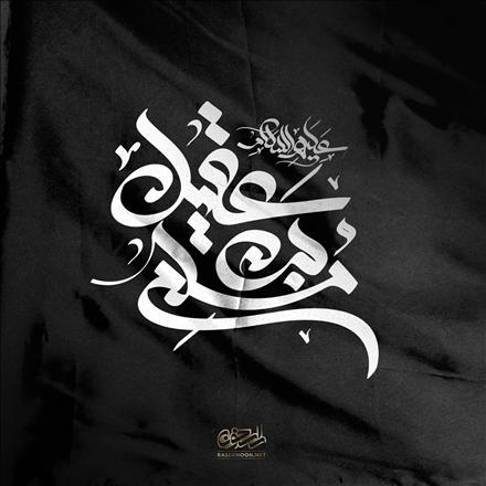 پوستر حضرت مسلم بن عقیل علیه السلام