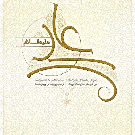 پوستر ویژه عید غدیر خم