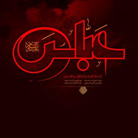 پوستر حضرت عباس علیه السلام