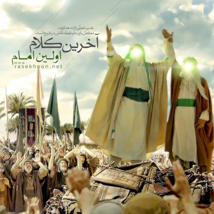 آخرین کلام، اولین امام
