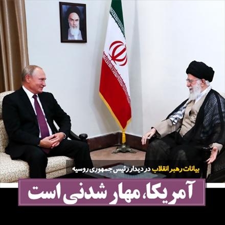 عکس نوشته بیانات رهبر انقلاب در دیدار رئیس جمهوری روسیه
