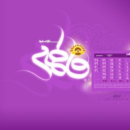 تقویم نوروز،اردیبهشت ماه2