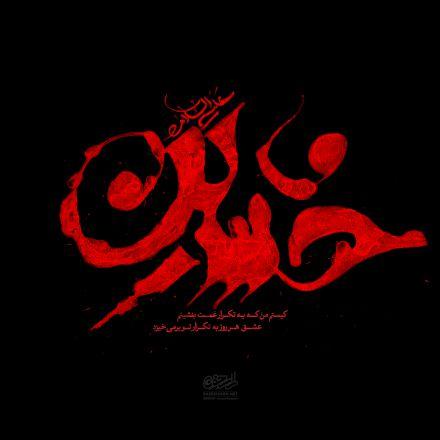 پوستر ویژه عاشورای امام حسین علیه السلام