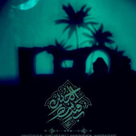 شب سوم محرم حضرت رقیه خاتون سلام الله علیها
