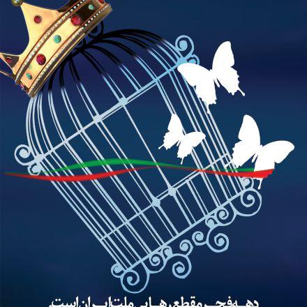 پوستر ویژه دهه فجر و انقلاب اسلامی ایران