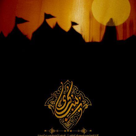 شب چهارم محرم حضرت زینب کبری سلام الله علیها