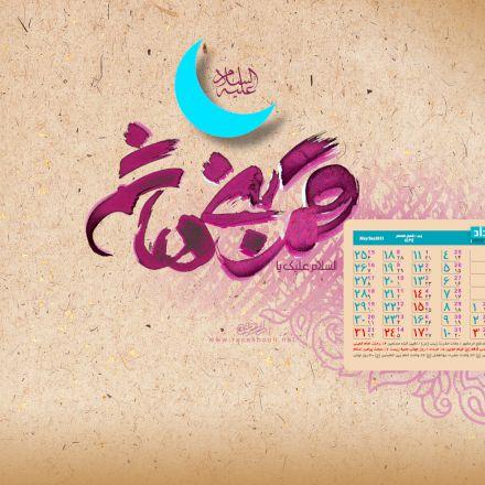 تقویم نوروز،خردادماه4