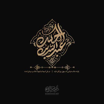 شب پنجم محرم حضرت عبد الله بن الحسن علیه السلام