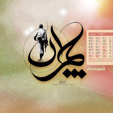 تقویم نوروز، خردادماه 5