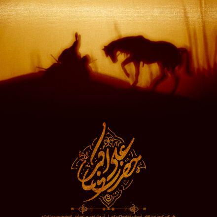 شب هشتم محرم حضرت علی اکبر علیه السلام