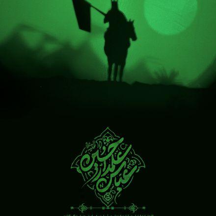 شب نهم حضرت ابالفضل العباس علیه السلام