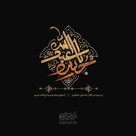شب دهم امام حسین علیه السلام