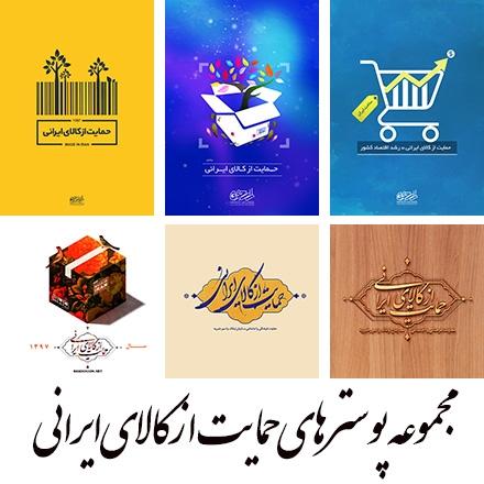 مجموعه پوسترهای حمایت از کالای ایرانی