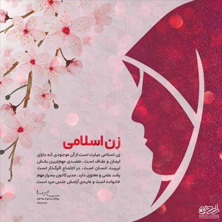 پوستر زن مسلمان در کلام رهبری
