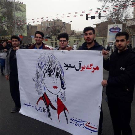 راهپیمایی 22 بهمن 97/ شهید زکریا در راهپیمایی تهران