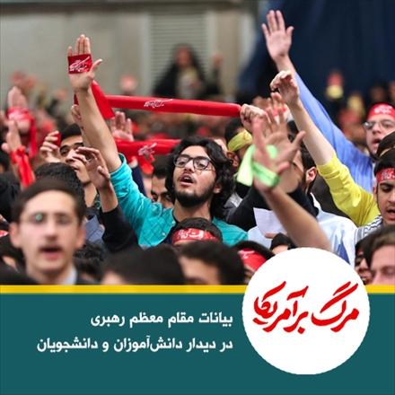 عکس نوشته دیدار دانشآموزان و دانشجویان با رهبر انقلاب