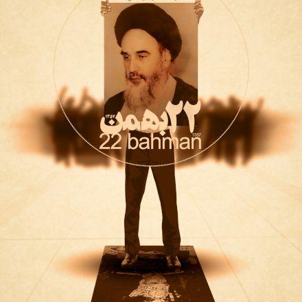 پوستر دهه فجر و انقلاب اسلامی ایران
