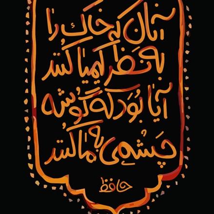 پوستر شعر حافظ
