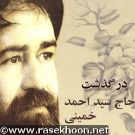 حاج احمد خمینی