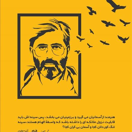 پوستر روز هنر انقلاب اسلامی