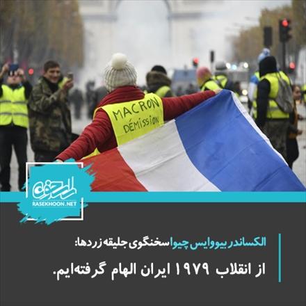 از انقلاب 1979 ایران الهام گرفتهایم.