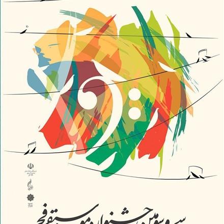 پوستر سی و سومین جشنواره موسیقی فجر