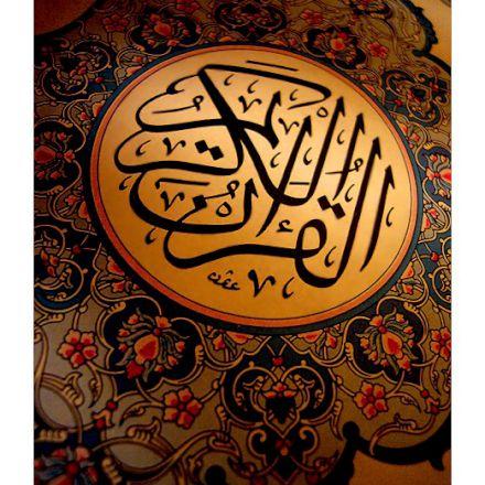 قرآن-های-مختلف
