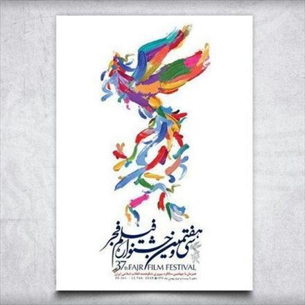 پوستر سیوهفتمین جشنواره فیلم فجر