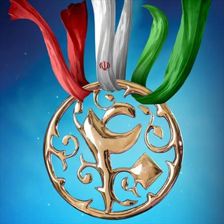 چهل سال چالش، چهل سال پیروزی ایران