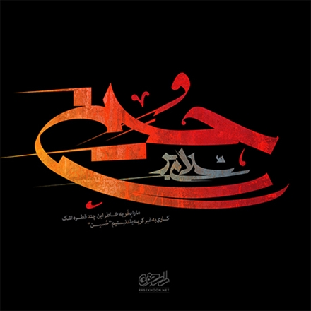 پوستر سلام بر امام حسین علیه السلام