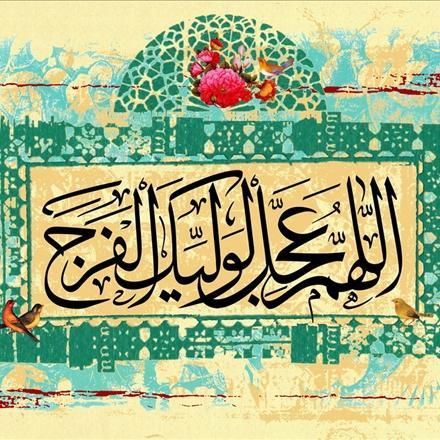 کاغذ دیواری دعای فرج به مناسبت ولایت حضرت مهدی