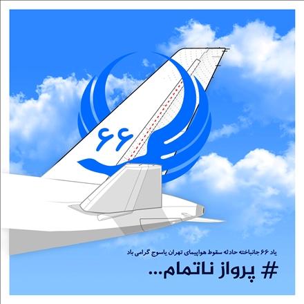 عکس نوشته هواپیمای یاسوج