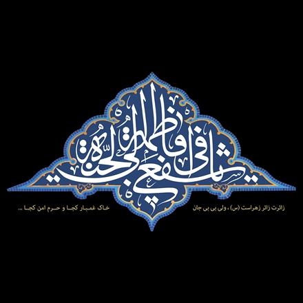 بخشی از زیارتنامه حضرت معصومه سلام الله علیها