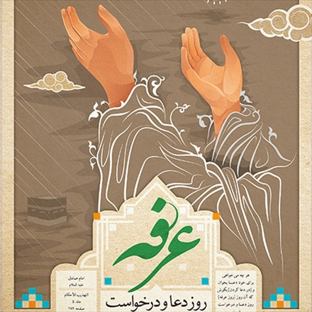 پوستر روز عرفه