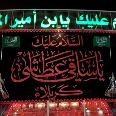 حرم مطهر حضرت عباس علیه السلام